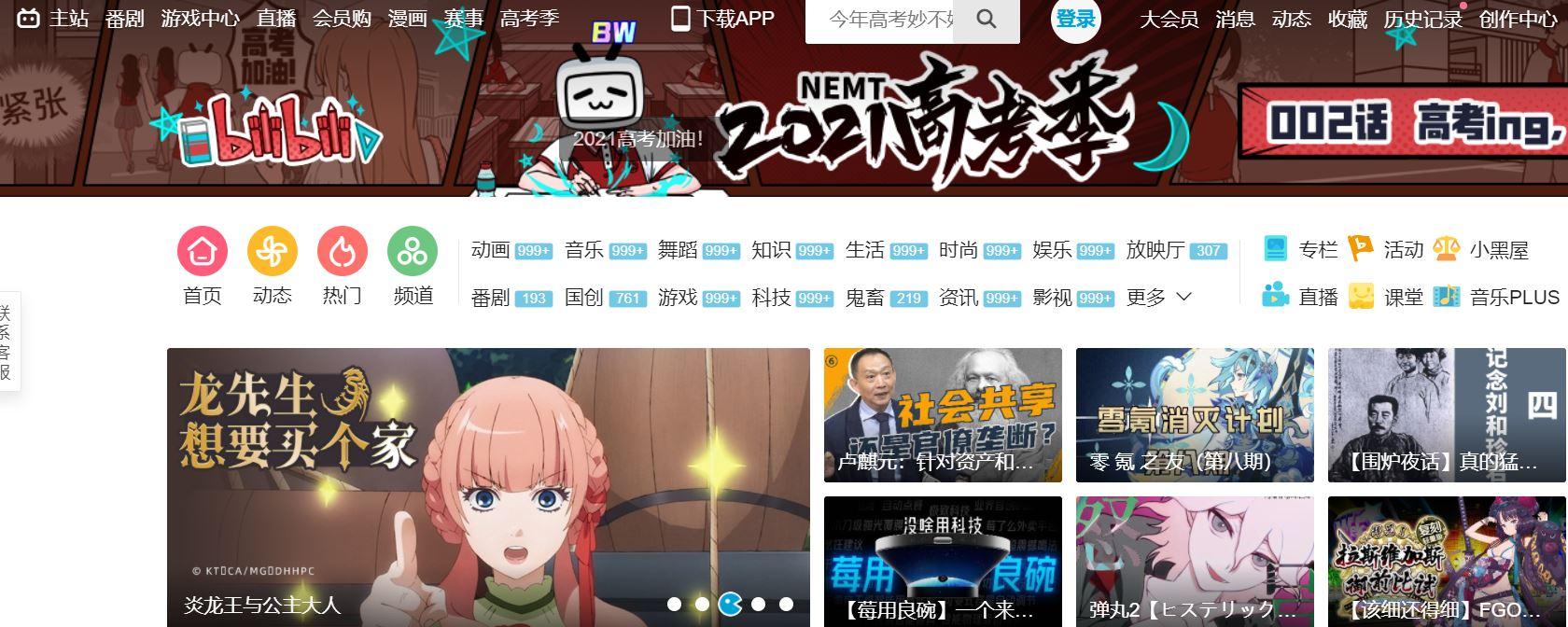Bilibili Chinese anime online watch