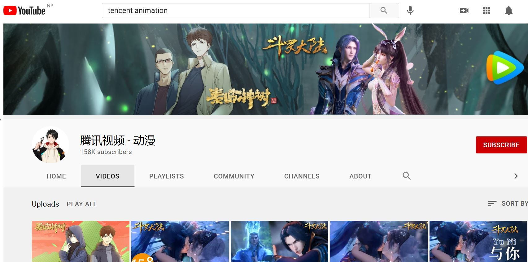 Tencent Chinese anime online watch 2