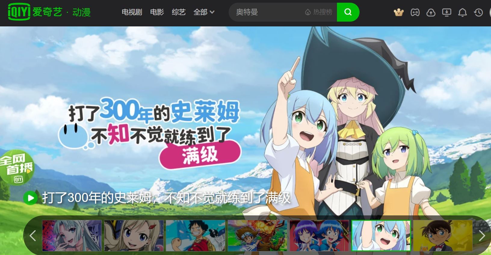 iQIYI Chinese anime online watch